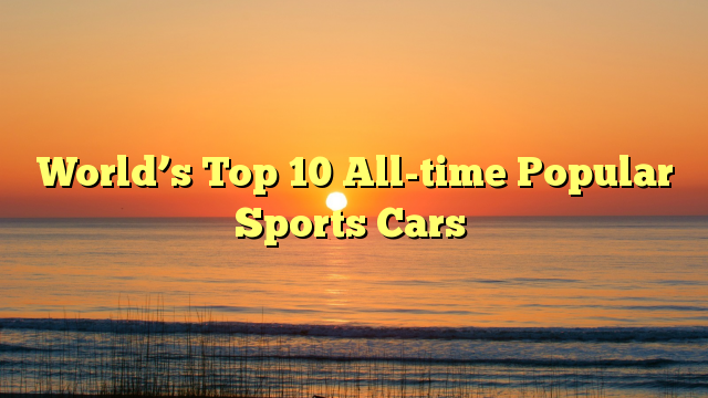 World's Top 10 All-time Popular Sports Cars
